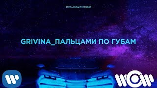Download GRIVINA - Пальцами по губам  | Official Lyric Video Mp3 and Videos