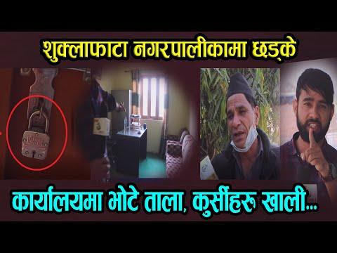 शुक्लाफाँटा नगरपालीकामा Chhadke