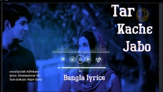 Tar Kache Jabo | তার কাছে যাব |Bangla Lyrics |Bangla Lyrics Song 2021|Pulak Adhikary