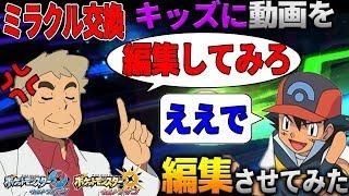 【ポケモンUSUM】キッズにミラクル交換を編集させてみた結果wwオーキド博士のポケモン実況【柊みゅうの実況】