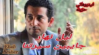 ياناس ياشر كفاية قر..