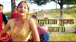 New Dashain Tihar Song 2075/2018 | Phoolaima Ghumchha Bhamara - Durga Sunar & Parbata Pandey | S