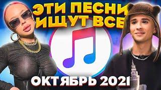 ЭТИ ПЕСНИ ИЩУТ ВСЕ  /ТОП 100 ПЕСЕН APPLE MUSIC ОКТЯБРЬ 2021 МУЗЫКАЛЬНЫЕ НОВИНКИ