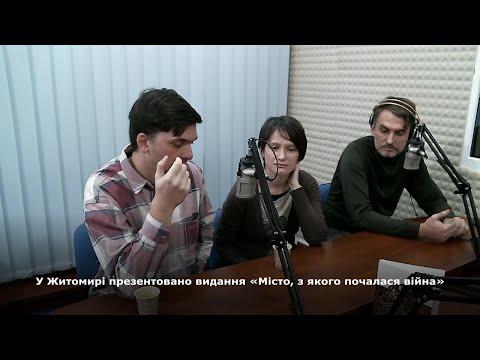 Житомирська хвиля: У Житомирі презентовано видання «Місто, з якого почалася війна»