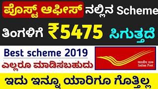 ಪ್ರತಿ ತಿಂಗಳು ಹಣ ಪಡೆಯಿರಿ   POST OFFICE MONTHLY INCOME SCHEME IN KANNADA   POST OFFICE SCHEMES 2019