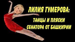 Лилия Гумерова: танцы и пляски сенатора от Башкирии. 'Открытая Политика'. Специальный репортаж.