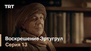 Воскрешение Эртугрул Сезон 1 Серия 13