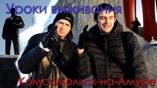 #УрокиВыживания. Комсомольск-на-Амуре (ДругоеШоу)