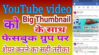 How to share YouTube videos in Facebook group | with large image thumbnail