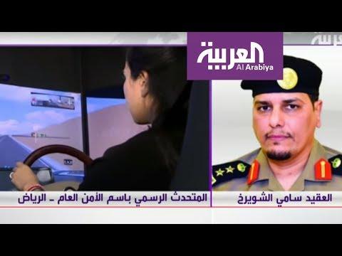 الأمن العام السعودي: لم تسجل أي حالة غير اعتيادية بعد تطبيق قرار قيادة المرأة  - نشر قبل 10 ساعة