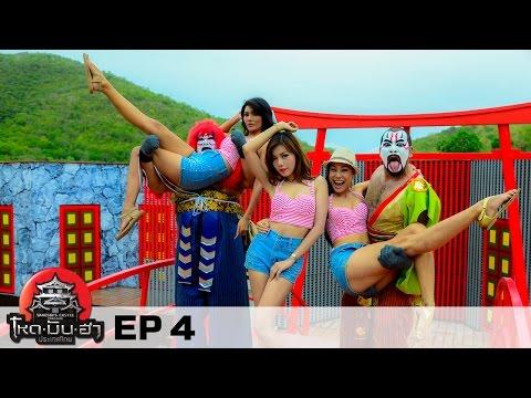โหด มัน ฮา ประเทศไทย Takeshi's Castle Thailand Presented by Oishi Green Tea - EP4 - 17/08/2014