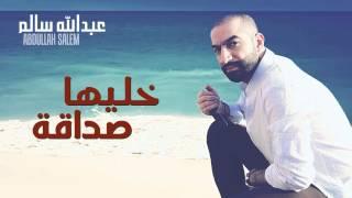 عبدالله سالم و محمد العامر - خليها صداقة (النسخة الأصلية) | 2012