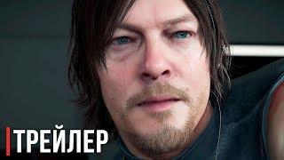 Death Stranding — Русский геймплейный трейлер игры #5 (Субтитры, 4К, 2019)