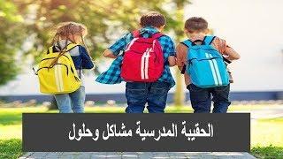 الحقيبة المدرسية مشاكل وحلول | الدكتور أمير صالح | الطب الآمن