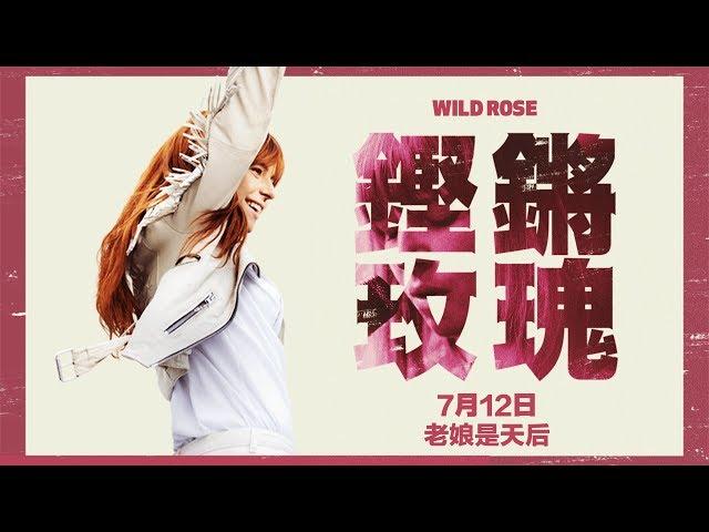 0712【鏗鏘玫瑰】Wild Rose 電影正式預告|做自己的天后!今夏最受矚目的音樂電影!