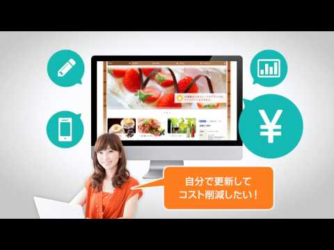 充実の機能で集客UP ホームページ制作パッケージ紹介動画
