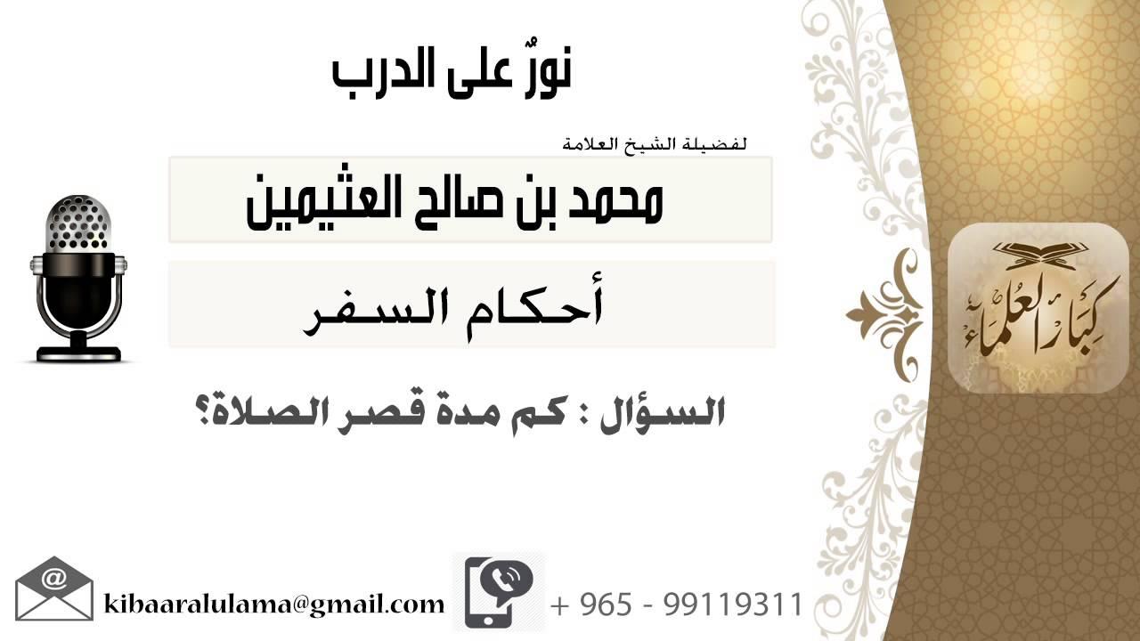 لقاء 8 من 68 كم مدة قصر الصلاة الشيخ ابن عثيمين مشروع كبار العلماء Youtube