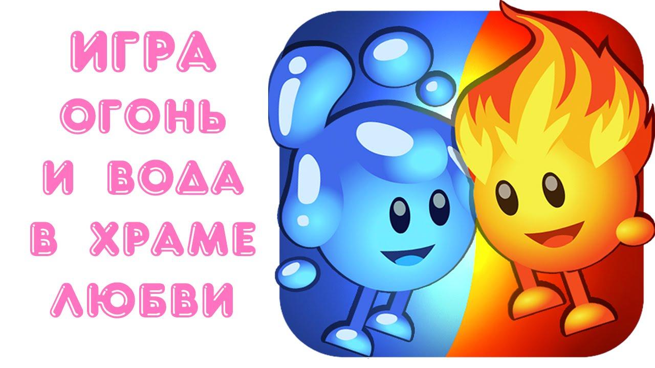 Огонь и Вода в Храме любви. Обзор игры для детей - YouTube