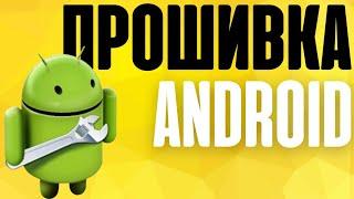 Прошивка Андроид телефона на примере Samsung | Android firmware(В этом видео будет показана прошивка Андроид на примере Samsung Galaxy S 2. Прошивка телефона или планшета на опера..., 2015-01-15T18:13:14.000Z)
