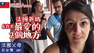 法國父母最喜歡台北的哪裡?最愛去的地方!My parents favorite place in Taipei 法國2019系列