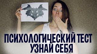Психометрия - Психологический тест