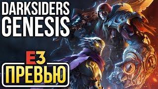 предварительный обзор Darksiders Genesis  Знакомые лица в новом ракурсе (Превью / Preview)