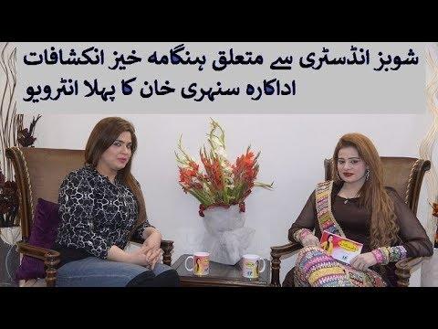 Khaas Mullaqat with Actress Sunehri Khan