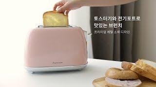 브런치를 언제나 맛있게, 예쁜 라쿠진 토스터기와 전기포…