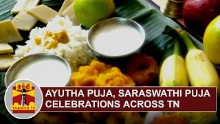 Video Ayudha Puja, Saraswathi Puja celebrationsacross Tamil Nadu | Thanthi TV download MP3, 3GP, MP4, WEBM, AVI, FLV November 2017