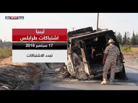 توقف المعارك بين الميليشات المسلحة في طرابلس  - نشر قبل 2 ساعة