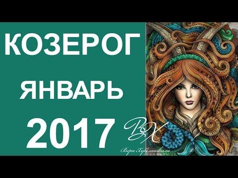 Гороскоп на сегодня Козерог - Официальный сайт газеты «Оракул»