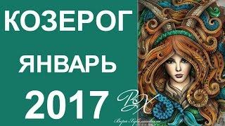 Гороскоп КОЗЕРОГ на Январь 2017 от Веры Хубелашвили