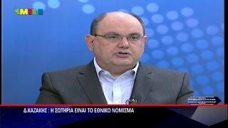 Ε.ΠΑ.Μ. - Αποκαλυπτικός Δ.Καζάκης στο Smile TV - 2 Δεκ 2016