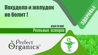 🌿похудела и не болит желудок - Perfect Organics