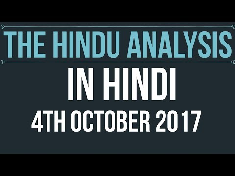 4 October 2017-The Hindu Editorial News Paper Analysis- [UPSC/SSC/IBPS/UPPSC] Current affairs 2017
