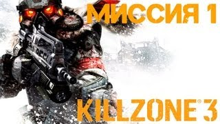 Прохождение Killzone 3. Миссия 1: Новое начало