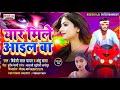 Bideshi Lal Yadav Anshu Bala का 2021 का सबसे ज्यादा दिल दहलाने वाला गाना Yaar Mile Aail Ba