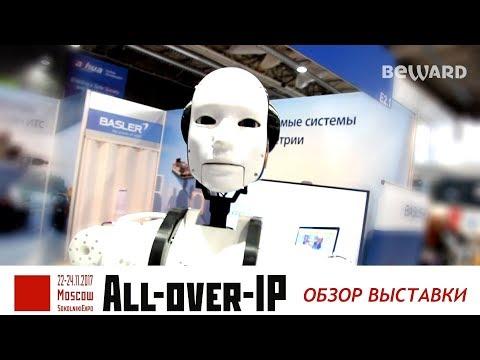 видео: all-over-ip 2017 (beward, ВТ Центр, macroscop)