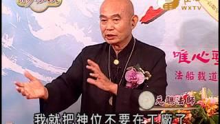 元聰法師 元益法師 元峰法師(3)【用易利人天61】  WXTV唯心電視台