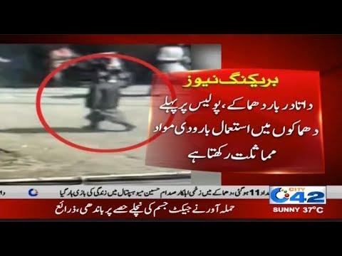 Lahore Data Darbar Blast Suicide Bomber Details Revealed
