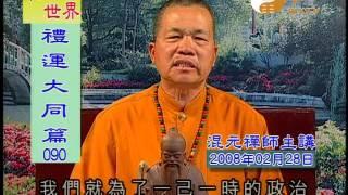 【禮運大同篇89.90】| WXTV唯心電視台