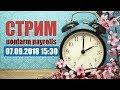 СТРИМ - NonFarm Payrolls 07.09.2018 - 15:30