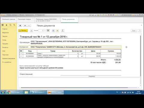 Настройка товарного чека для 1С Розница 2.2