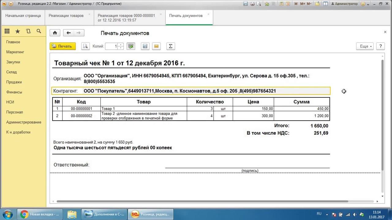 Настройка формы чека в 1с настройка автоматической загрузки курсов 1с