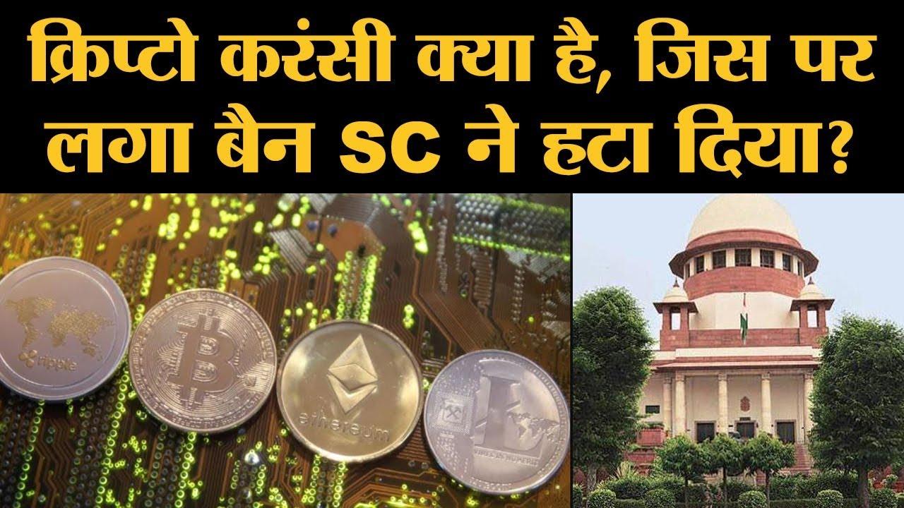 Crypto Currency पर Supreme Court के बड़े फैसले के बाद क्या करेगी Modi सरकार?