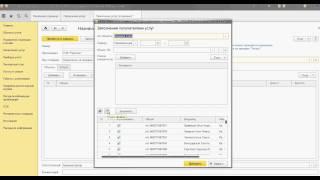 Начисление услуг в 1С:Учет в управляющих компаниях ЖКХ, ТСЖ и ЖСК