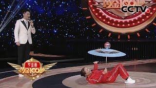 《黄金100秒》 退休阿姨一心四用苦练非凡杂技 20200320   CCTV综艺