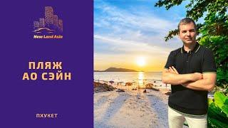 Недвижимость на Пхукете Купить недвижимость на Пхукете у пляжа АО СЭЙН Пляжи Пхукета Пхукет 2020