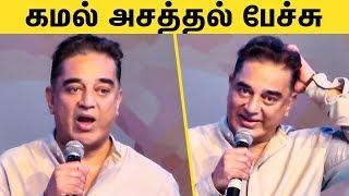 நடிப்பை நிறுத்த காரணம் : Kamal Hassan Latest Speech | Makkal Neethi Maiyam