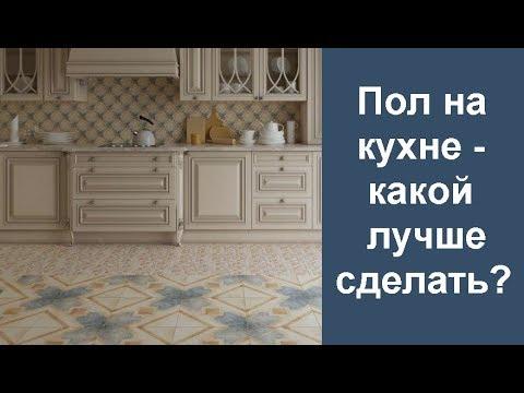 🏠 Пол на кухне - какой лучше сделать? Обзор напольных покрытий #Кухня